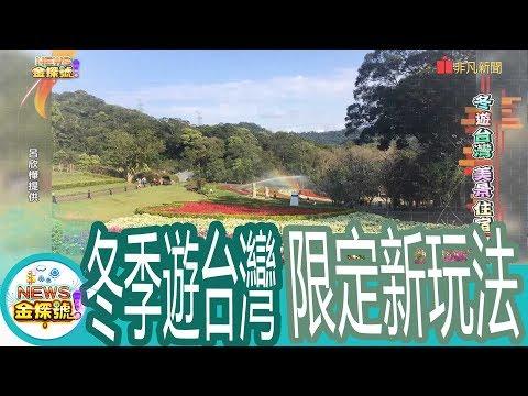 【News金探號】冬季遊台灣 美景住宿攻略【374集】