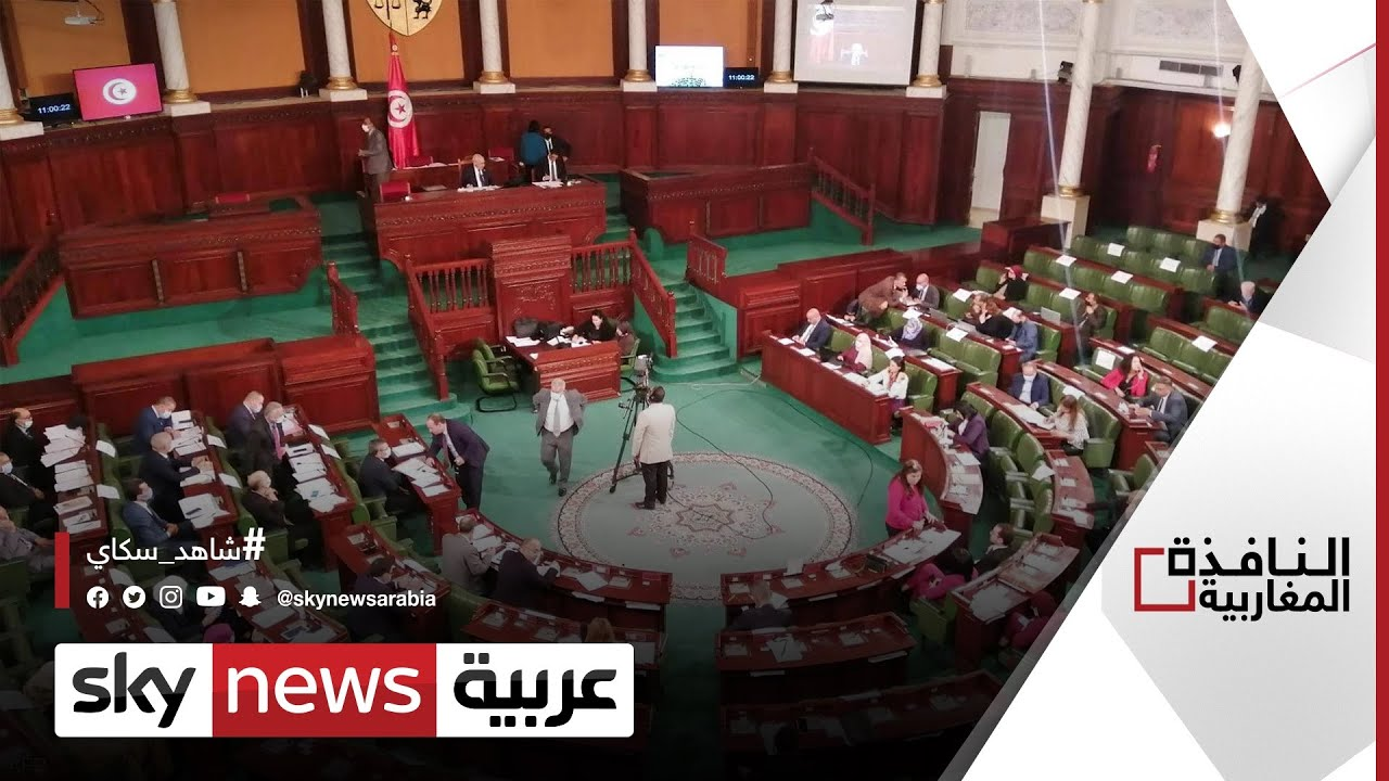 نواب: الجدل بشأن قانون المحكمة الدستورية التونسية سياسي | #النافذة_المغاربية  - نشر قبل 21 دقيقة