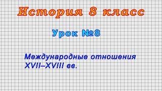 История 8 класс (Урок№8 - Международные отношения XVII–XVIII вв.)