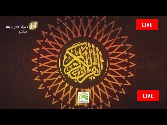 Makkah Live HD   قناة القران الكريم   بث مباشر   Taraweeh LIVE