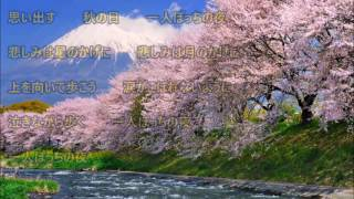 上を向いて歩こう 坂本 九 ( オリジナル歌手 ) 作詞: 永 六輔 作曲:...