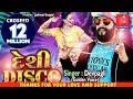 Desi Disco( દેશી ડિસ્કો) | Dev Pagli | New Gujarati Song 2019 | Gangani Music thumbnail
