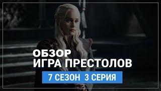 """""""Игра Престолов"""". Обзор 3 серии 7 сезона"""