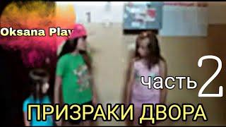 Призраки Двора 2 серия 1 сезон