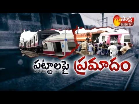 Kacheguda MMTS Train Accident Live Updates   30 People Injured   Hyderabad   Sakshi TV