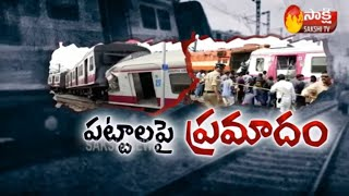 Kacheguda MMTS Train Accident Live Updates | 30 People Injured | Hyderabad | Sakshi TV