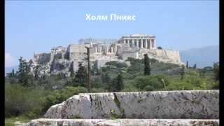 Афины  Достопримечательности    Athens   8(, 2015-10-15T08:38:56.000Z)