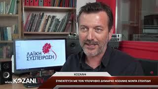 Συνέντευξη με τον υποψήφιο Δήμαρχο Κοζάνης Νόντα Στολτίδη με τον συνδυασμό