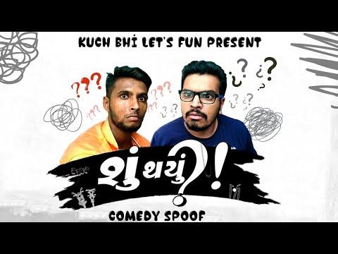 Shu Thayu ?! Comedy Spoof | Kuch Bhi Lets Fun