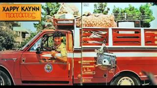 Χάρρυ Κλυνν - Αλα μάλα κακάλα (Πατάτες, 1981)