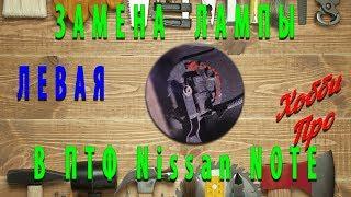 Как поменять лампочки в ПТФ nissan note, левая противотуманка