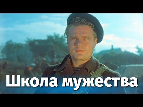 Школа мужества (драма, реж. Владимир Басов, Мстислав Корчагин, 1954 г.)