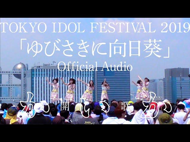 「ゆびさきに向日葵」Official Audio(動画)