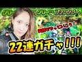 【モンスト】グリーンファンタジー22連ガチャ!!!こういう時こそ笑顔でガチャ!!【TOMOやしき】