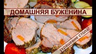 Домашняя буженина: как запечь мясо в духовке, простой рецепт