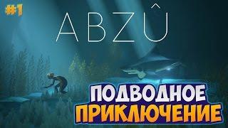 ABZU на Русском. Удивительный подводный мир. Обзор игры #1