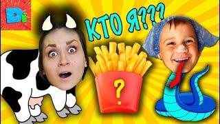 Кто Я ??? Самый Смешной Челлендж На Didika Tv Funny Video For Kids