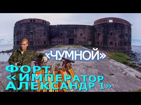 Сталк на Заброшенный форт Император Александр 1 / Чумной | Заброшенные места Кронштадта