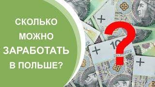 Сколько Можно Заработать в Польше? Зарплата в Польше
