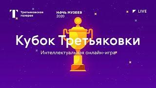 КУБОК ТРЕТЬЯКОВКИ / Интеллектуальная онлайн-игра / НОЧЬ МУЗЕЕВ
