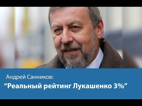 «Реальный рейтинг Лукашенко - 3 %»