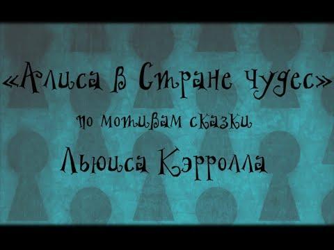 Мультфильм Алиса в Стране чудес по мотивам сказки Льюиса Кэрролла
