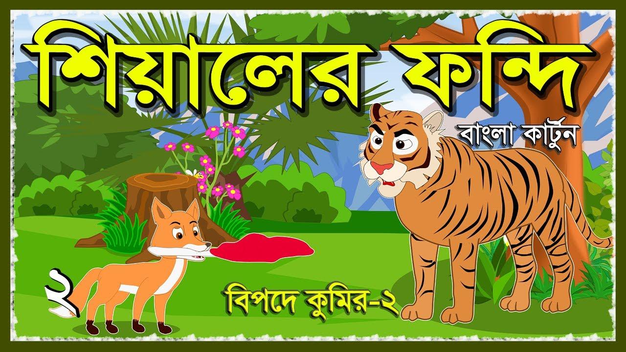 শিয়ালের ফন্দি | বিপদে কুমির ২য় পর্ব | FOX CARTOON BANGLA | SEYAL O KUMIR STORY | BANGLA NEW CARTOON
