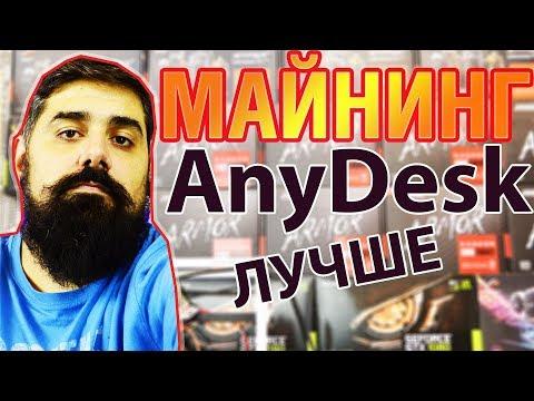 AnyDesk Лучшая альтернатива Team Viewer МАЙНИНГ