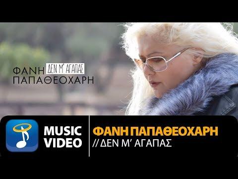 Φανή Παπαθεοχάρη - Δεν Μ' Αγαπάς (Official Music Video HD)