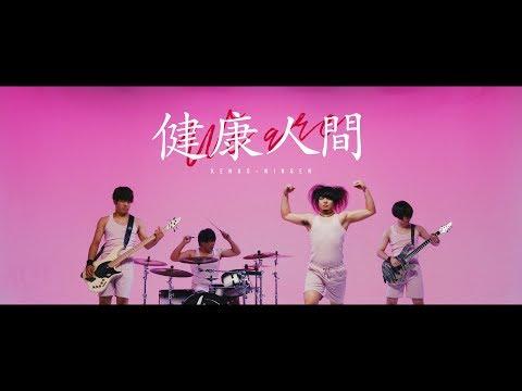 夕闇に誘いし漆黒の天使達『We Are 健康人間』Music Video