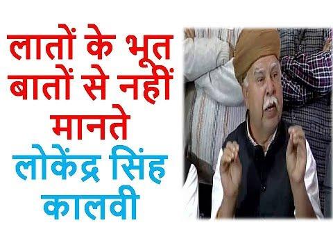 लातों के भूत बातों से नहीं मानते - लोकेंद्र सिंह कालवी    Nilanjan News