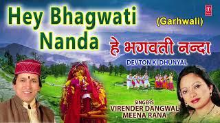 Hey Bhagwati Nanda,Garhwali Nanda Devi Bhajan,VIRENDER DANGWAL,MEENA RANA, Devton Ki Dhunyal I AUDIO