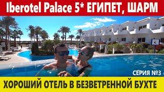 ЕГИПЕТ куда поехать зимой 2021 Лучшие отели Шарма в бухте с песчаным заходом Иберотель Палас видео