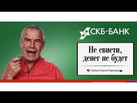 СКБ-Банк и ВЕКСЕЛЬ, отдай вексель и деньги, а сам...