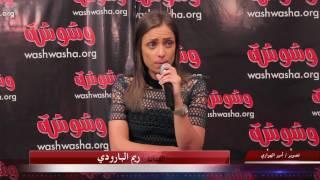 بالفيديو.. ريم البارودي:' حوش بديعة' عمل ناجح ولكن لم يناسبني