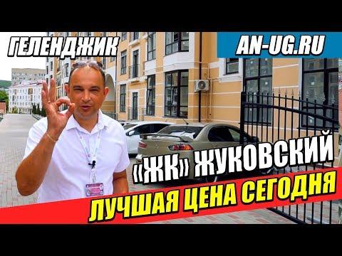 ✅ Новый комплекс Жуковский. Однокомнатная квартира в Геленджике. Мкр. Южный.