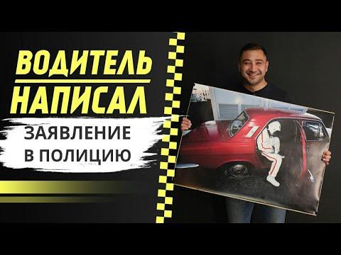 Бизнес на такси в кризис! Водитель подал заявление в полицию! Аренда авто Идеи как начать дело 2020