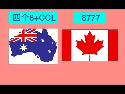雅思8.5,我却放弃了移民澳洲,选择加拿大,你呢? L330