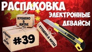 Распаковка #39: полезные электронные девайсы! Посылки из Китая! Обзор, тест!