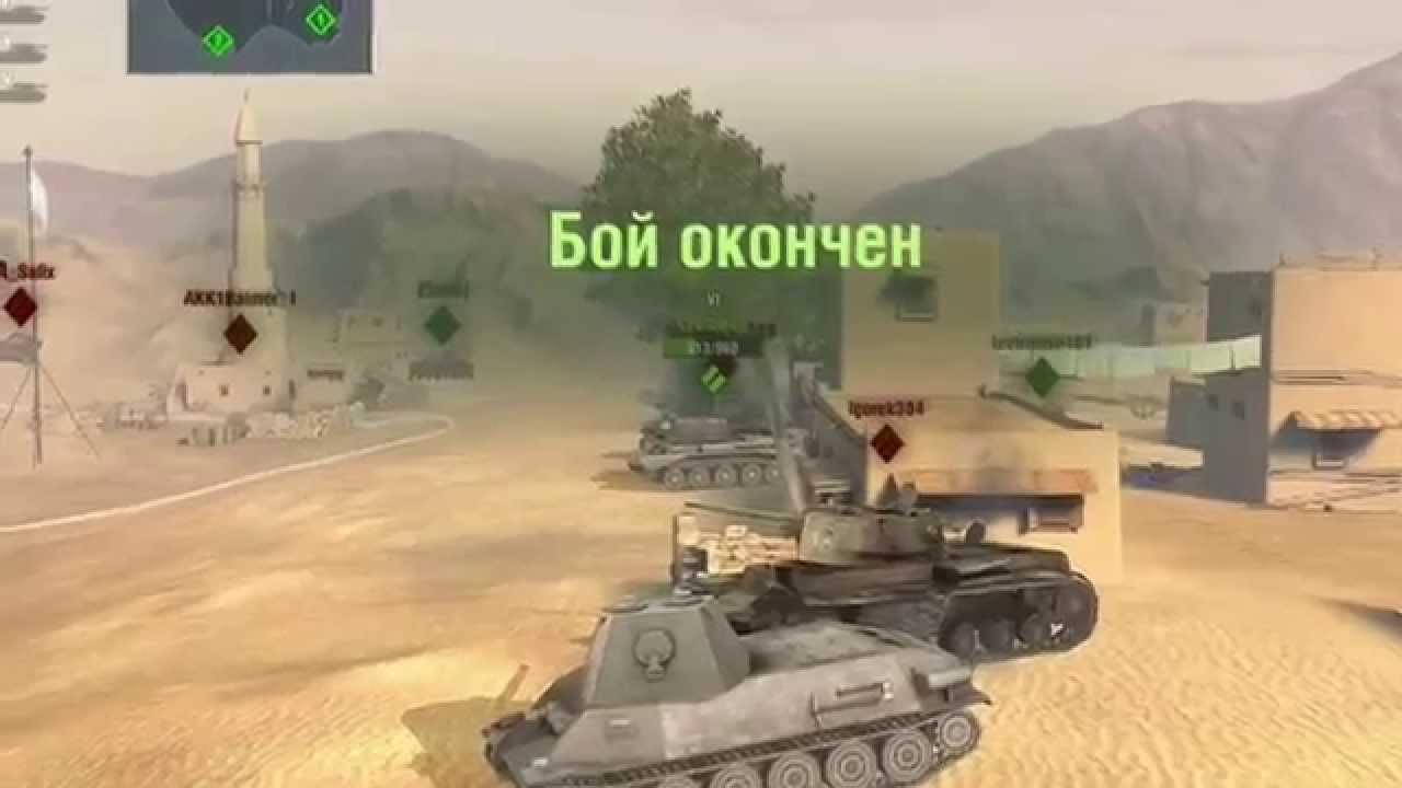 World Of Tanks Blitz Премиум Танки