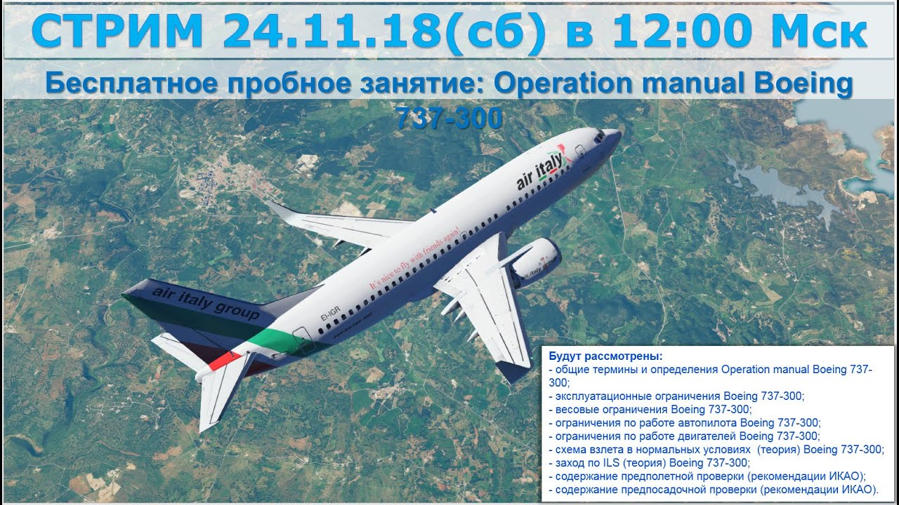 Operation manual Boeing 737-300, документация для Boeing 737-300 IXEG