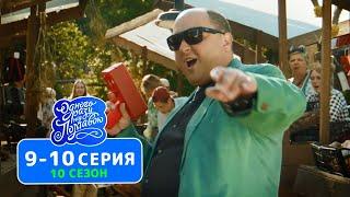 Сериал Однажды под Полтавой - Новый сезон сезон 9-10 серия - Лучшие семейные комедии 2020