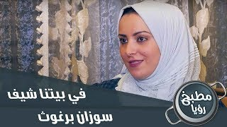 في بيتنا شيف - الحلقة الثامنة - سوزان برغوث