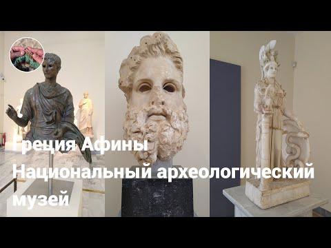 Греция Афины Национальный археологический музей