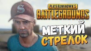 ЗАСАДА В ДОМЕ С МЕТКИМ СТРЕЛКОМ - PLAYERUNKNOWN'S BATTLEGROUNDS