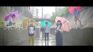 【10/4 ON SALE!!】東京カランコロン「どういたしまして」MV