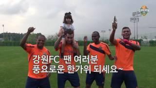 Ep 00 강원FC추석맞이인사+NG