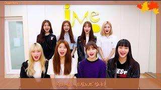[iMe KOREA/아이엠이코리아] 왁스, 김현성, 미, 드림노트의 추석 인사 ( Greeting message for Korean Thanksgiving day)