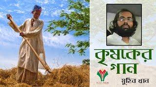 কৃষকের গান । Krishoker Gan । Muhib Khan 2018