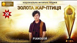 Pianoбой - Айсберги   Золота Жар-птиця 2019
